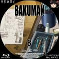 バクマン_8c_BD