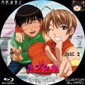 ラブひな_BD-BOX_2