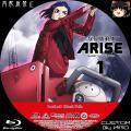 攻殻機動隊_ARISE_1a