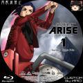 攻殻機動隊_ARISE_1b