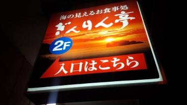 食5 (377x212)