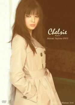 矢島舞美DVD「Chelsie」