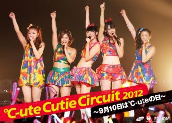 ℃-ute Cutie Circuit 2012~9月10日は℃-uteの日~