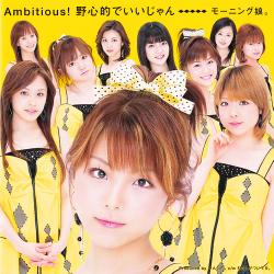 「Ambitious!野心的でいいじゃん」DVD付き初回限定盤