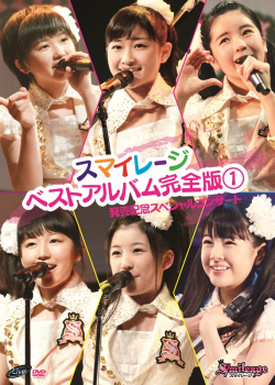 スマイレージ ベストアルバム完全版1発売記念スペシャルコンサート