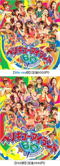Berryz工房&℃-uteコラボコンサートツアー2011秋~ベリキューアイランド~