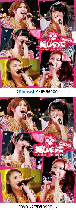 ℃-uteコンサートツアー2012春夏~美しくってごめんね~