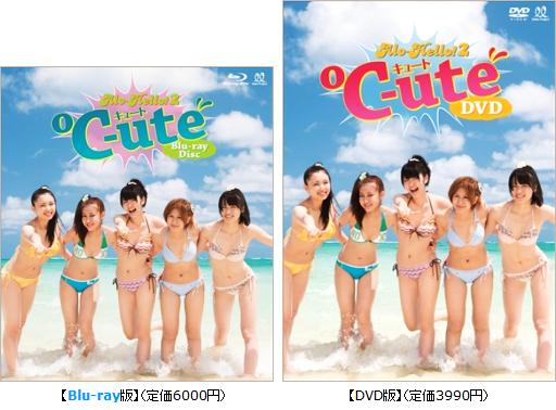 アロハロ!2 ℃-ute Blu-ray&DVD