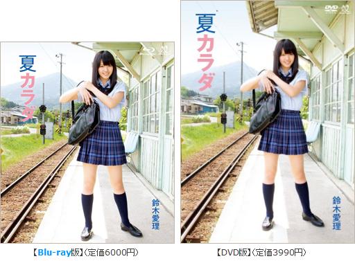 鈴木愛理 Blu-ray&DVD「夏カラダ」