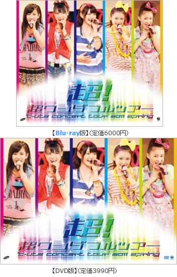 ℃-uteコンサートツアー2011春~超!超ワンダフルツアー~