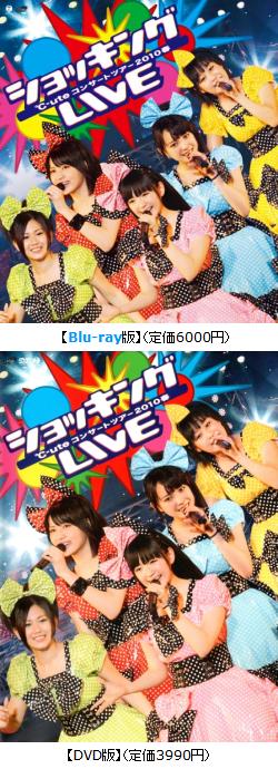 「℃-uteコンサートツアー2010春~ショッキングLIVE~」
