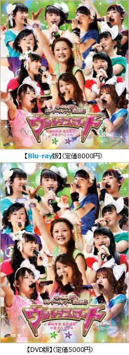 モーニング娘。コンサートツアー2012春~ウルトラスマート~新垣里沙 光井愛佳卒業スペシャル