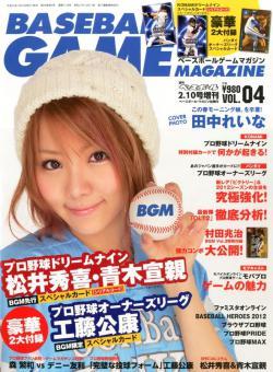 ベースボールゲームマガジンVol.4