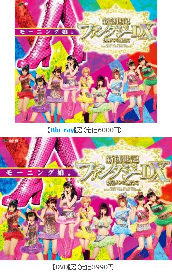 モーニング娘。コンサートツアー2011春新創世記ファンタジーDX~9期メンを迎えて~