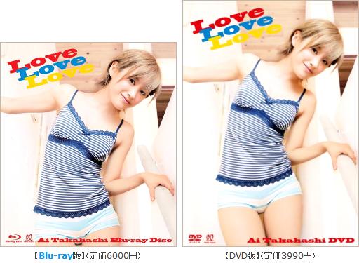 高橋愛Blu-ray&DVD「Love Love Love」