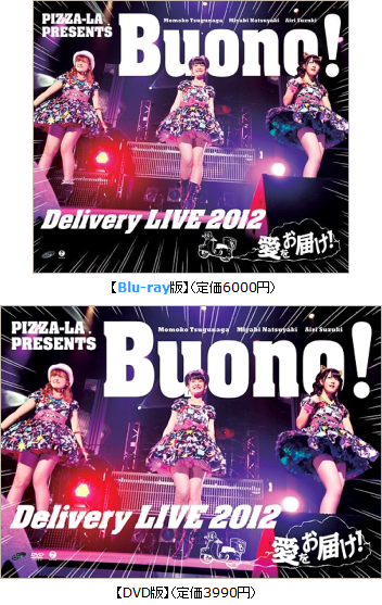 PIZZA-LA Presents Buono! Delivery LIVE 2012~愛をお届け!~