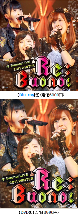 Buono!ライブ2011 winter ~Re;Buono!~