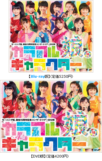 モーニング娘。誕生15周年記念コンサートツアー2012秋~カラフルキャラクター