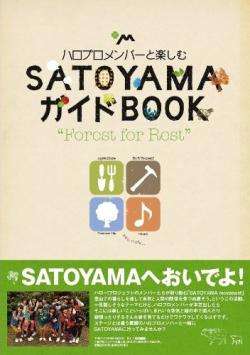 ハロプロメンバーと楽しむ「SATOYAMA ガイドBOOK」