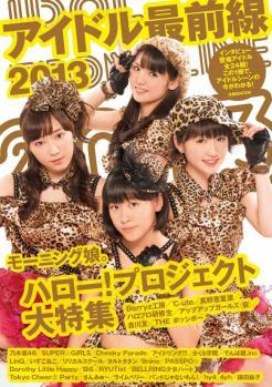 アイドル最前線2013