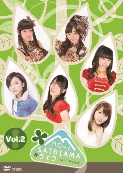 ハロー!SATOYAMAライフ Vol.2