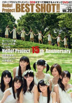 Hello! Project BEST SHOT!! Vol.20