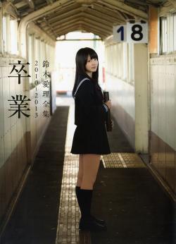 鈴木愛理全集2010-2013『卒業』