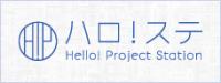 ハロー!プロジェクトのYouTubeオリジナル番組「ハロ!ステ」は毎週水曜更新