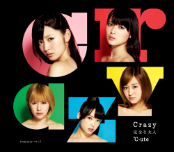 「Crazy 完全な大人」初回限定盤E