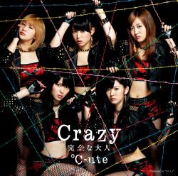 「Crazy 完全な大人」DVD付き初回限定盤A