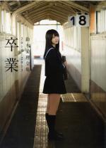 鈴木愛理全集2010-2013「卒業」