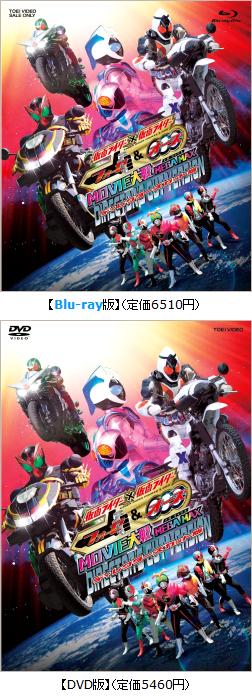 仮面ライダー×仮面ライダー フォーゼ& OOO(オーズ)MOVIE大戦 MEGA MAX ディレクターズカット版