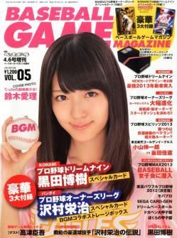 ベースボールゲームマガジン