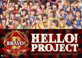 Hello!Project 誕生15周年記念ライブ 2013冬~ブラボー!~