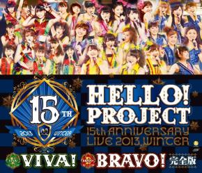 Hello!Project 誕生15周年記念ライブ2013冬~ビバ!・ブラボー!完全版