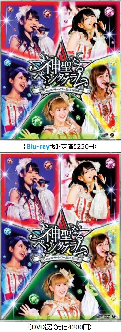 ℃-uteコンサートツアー2012-2013冬~神聖なるペンタグラム~
