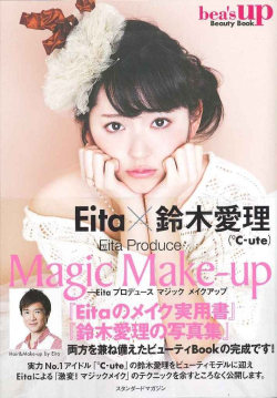 Eita×鈴木愛理 Eita Produce Magic Make-up