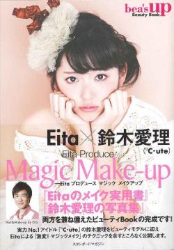 Eita×鈴木愛理 Eita Produce Magic Make-up
