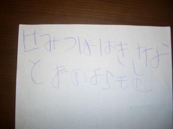 2012.1月の文字