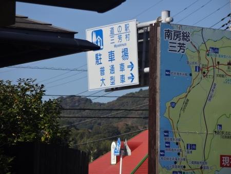 038そして11時過ぎに道の駅三芳村に到着