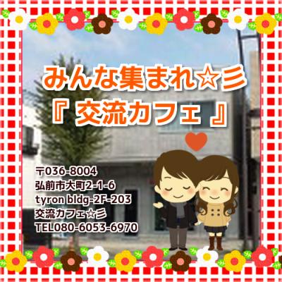 交流カフェ(弘前会場).jpg