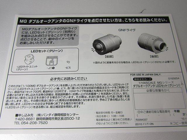 MG ダブルオークアンタ014