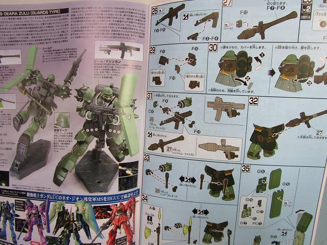 HGUCギラ・ズール(親衛隊仕様)11