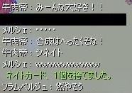 おまけ3(錬金術師笑)