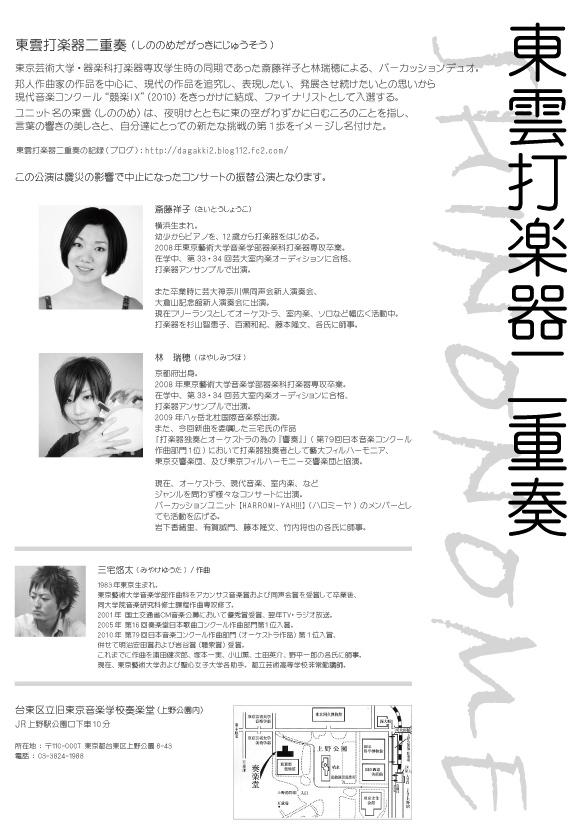 flyer_20111128.jpg