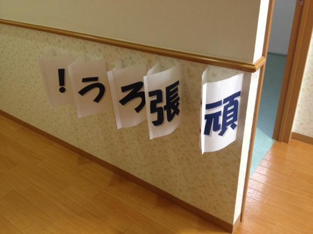 階段掲示②