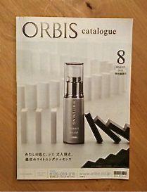 オルビス通販カタログ2011_8