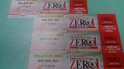 ZERO1プロレスチケット