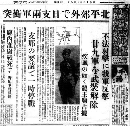 1937年(昭和12年)7月9日 東京朝日新聞