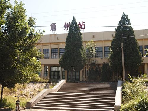 当時の通州駅 現在は保存建物になっています。(北京市・通州区)